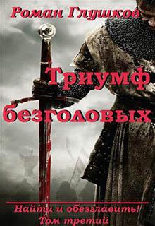 книга злой вонючий гоблин